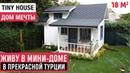 Живу в мини-доме в Турции/Обзор маленького дома мечты/Рум Тур по Tiny House