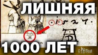 Раскрыт глобальный обман в датировках. Зачем историки приписали нам лишнюю тысячу лет?