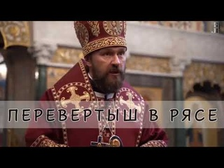 СЛУГА АНТИХРИСТА... ПЕРЕВЕРТЫШ В РЯСЕ ИЛАРИОН АЛФЕЕВ. Да запретит ему Господь!