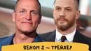 Появился первый трейлер «Венома 2» с Томом Харди и Вуди Харрельсоном Info Lenta