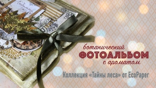 """SCRAPBOOKING / Photo album with a secret / """"Secrets of the forest"""" Ecopaper / Once again about glue"""
