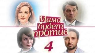 Мама будет против - 4 серия (2013)