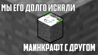 пранк над max box/Minecraft be/ играю по сети с другом