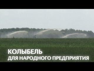 """Специальный репортаж """"Колыбель для народного предприятия"""""""