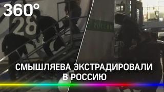 Бизнесмена Смышляева экстрадировали в Россию: его обвиняют в мошенничестве