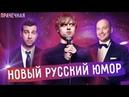 От Урганта до Усовича, от Физрука до Реутов ТВ / Новый русский юмор / Прачечная 4