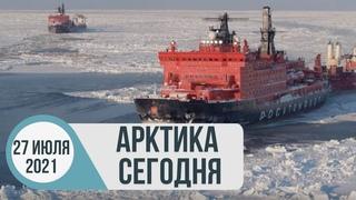 Арктика сегодня: «Росатом» рассказал о перспективах Севморпути