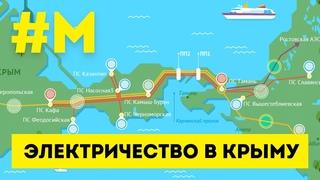 #МОНТЯН: Как Крым сидел без света 🌚