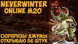 Открываю 56 Сюрпризов Джумы   Neverwinter Online   M20
