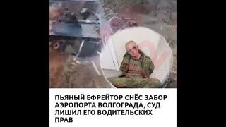 Пьяный ефрейтор снёс забор аэропорта Волгограда, суд лишил его водительских прав