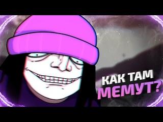 🗣 Как там Мемут? — Собственный мультфильм, Cлидан и энергосы