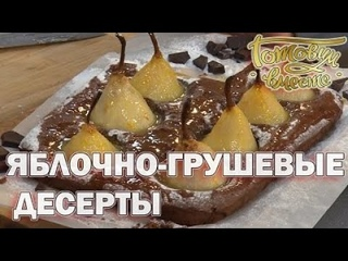 Яблочно-грушевые десерты   Готовим вместе