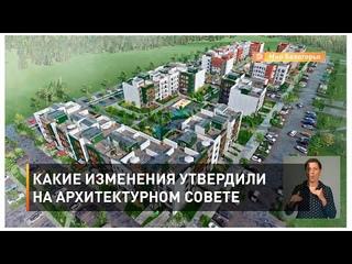 Какие изменения утвердили на архитектурном совете