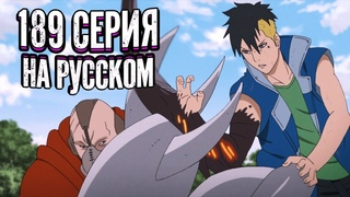Боруто 189 серия На РУССКОМ языке ПОЛНЫЙ ЭКРАН Boruto  Naruto Next Generations