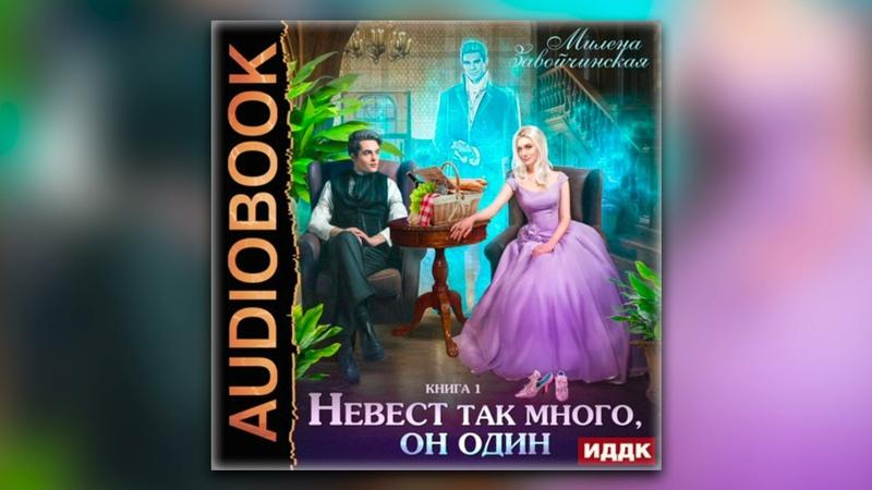 Милена Завойчинская Невест так много он один Книга 1 аудиокнига