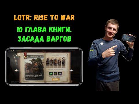 LOTR Rise to War Как пройти 10 главу Книги Засада Варгов