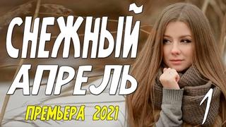 Пальчики облизывал весь ютуб! [ СНЕЖНЫЙ АПРЕЛЬ ] 1 СЕРИЯ. Русские мелодрамі онлайн.
