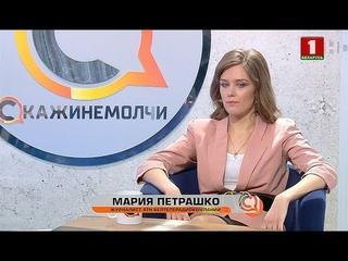 Мария Петрашко. Скажинемолчи. Эфир