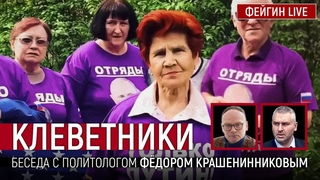 Клеветники. Беседа с политологом Фёдором Крашенинниковым