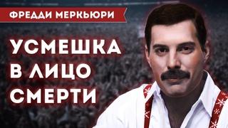 ФРЕДДИ МЕРКЬЮРИ - история жизни