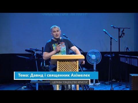 27 06 2021 Назарик Олександр Давид і священник Ахімелех