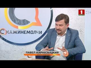 Павел Карназыцкий. Скажинемолчи. Эфир