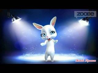 Смешная Зайка Zoobe :) Я и умная и воспитанная