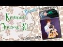 Кентин 30 эпизод Perinara Сладкий флирт