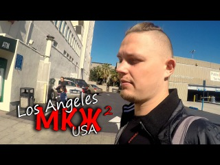 МКЖ2-15 Los Angeles, USA (MCL - Blog about work on a cruise-ship)
