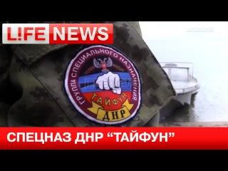 Спецназ ДНР «Тайфун» провел штурмовые учения на море