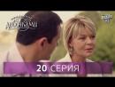 Сериал Между нами, девочками, 20 серия От создателей сериала Сваты и студии Квартал 95.