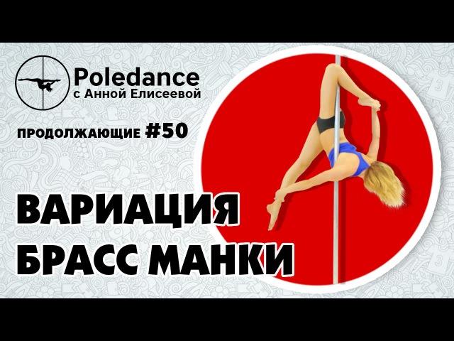 Poledance с Анной Елисеевой 50 Вариация Брасс Манки