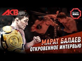 Марат Балаев - Откровенное интервью