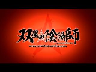 [субтитры   45] Две звезды Онмёджи   Sousei no Onmyouji   45 серия русские субтитры   Sovet Romantica