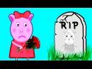 СЬЮЗИ СБИЛА МАШИНА Смотреть Свинка Пеппа НА РУССКОМ НОВЫЕ СЕРИИ около 10 минут