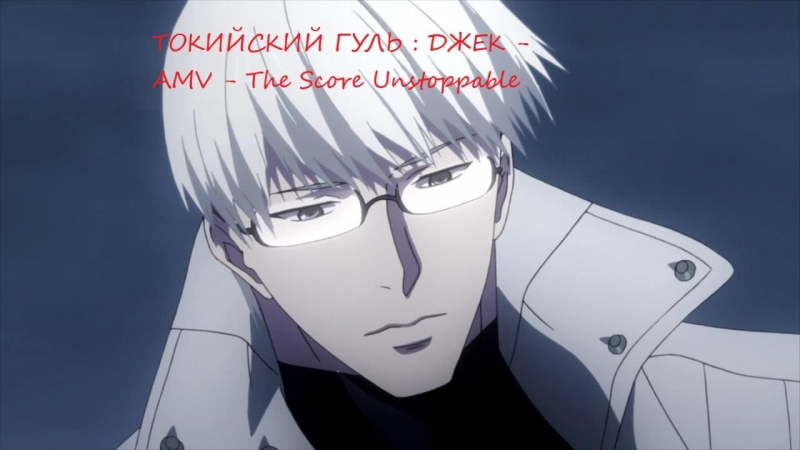 Токийский Гуль Джек AMV The Score Unstoppable