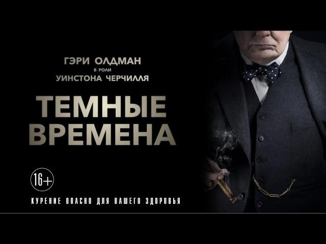 ТЕМНЫЕ ВРЕМЕНА Дублированный трейлер №2