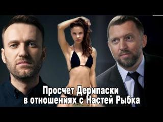 Что сделал не так Дерипаска в отношениях с Настей Рыбка и как их поймал Навальный