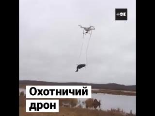 Охотничий дрон