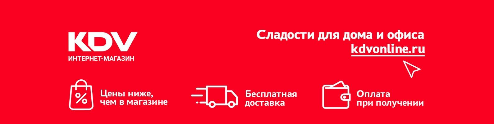 Кдв Интернет Магазин Великий Новгород