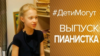 #ДетиМогут  Выпуск 5  Пианистка