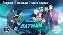 BATMAN 1 серия 1 сезон Mick Stop Studio