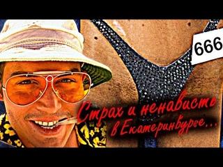 Страх и ненависть в Екатеринбурге (Бикини на Золотом Тигре XII) Целлюлит, Шок контент!