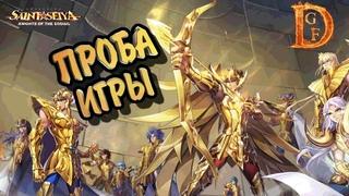 Saint Seiya Awakening: Knights of the Zodiac  первый взгляд