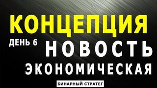 День 6 Попалась Новость