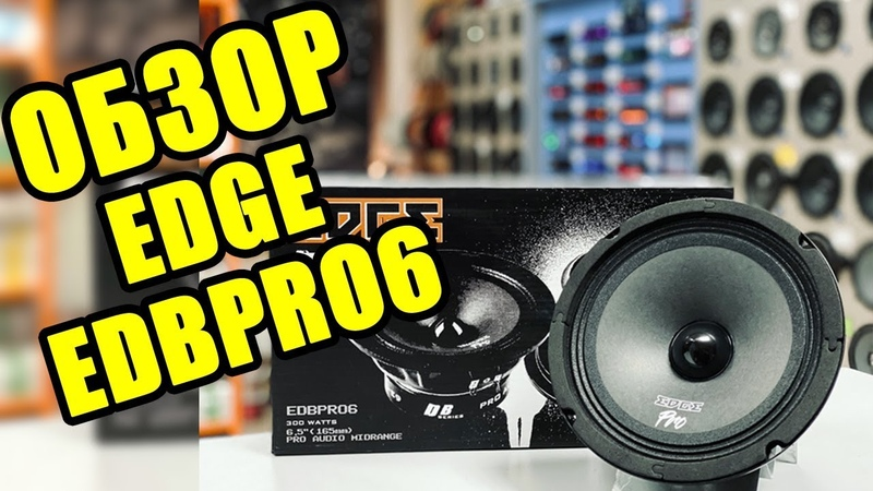 Обзор НОВИНКИ EDGE EDPRO6 СРАВНЕНИЕ с Avatar Kicx и Audio Nova