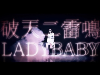 "LADYBABY "" 破天ニ雷鳴 "" Music Clip"