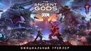 DOOM Eternal The Ancient Gods, часть 2 Официальный трейлер