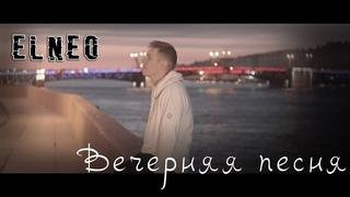 ELNEO - Вечерняя песня