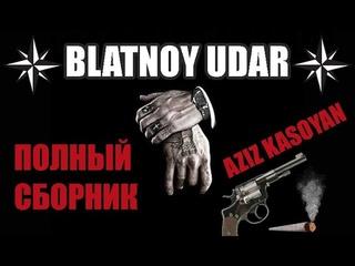 ✵ Полный сборник Блатной Удар Official Aziz Kasoyan ✵